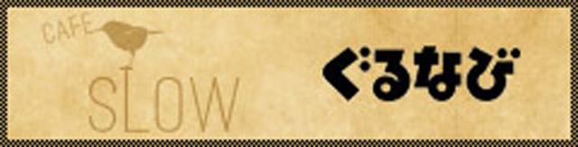 http://www.cafeslow.net/files/gurunabi_bnr2.jpg